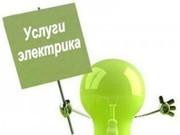 Услуги электрика в Молодечно