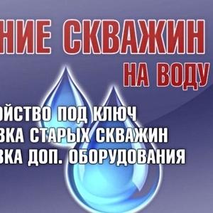 Бурение Скважин на Воду в Молодечненском районе