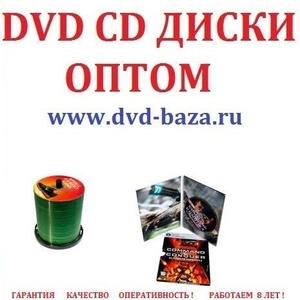 оптом диски DVD ДИСКИ ОПТОМ ФИЛЬМЫ ОПТОМ CD MP3 BLU-RAUY DJ-PACK ДИСКИ