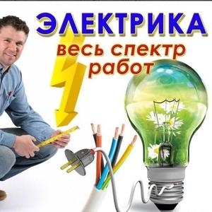 Электрика Молодечно и район