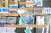 Кредитная помощь физическим лицам до 300.000 долларов
