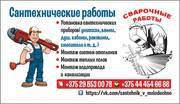 услуги сантехника,  сантехнические работы